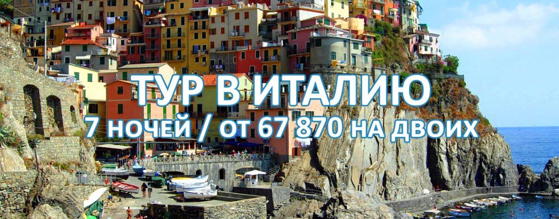 Тур в Римини от 67 870 рублей на двоих