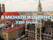 Авиабилеты в Мюнхен и обратно за 9 890 рублей