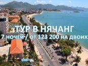 Тур в Нячанг от 123 200 рублей на двоих