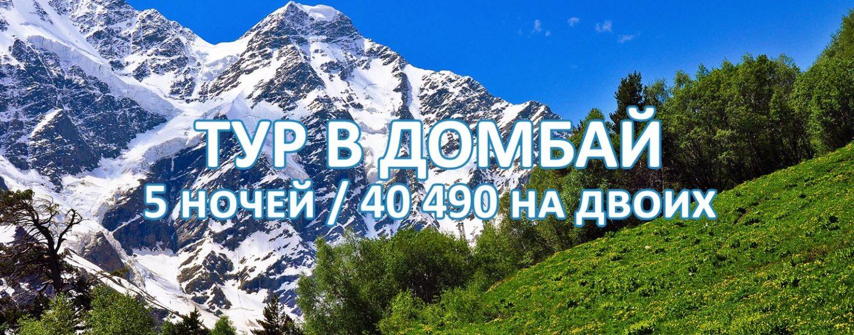 Тур в Домбай за 40 490 рублей на двоих