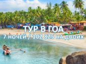 Тур в Гоа за 102 825 рублей на двоих