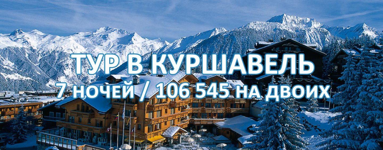 Тур в Куршавель за 106 545 рублей на двоих