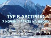 Тур в Майрхофен за 77 625 рублей на двоих
