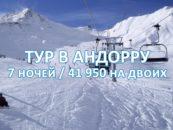 Тур в Андорру за 41 950 рублей на двоих