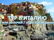 Тур в Италию от 44 550 рублей на двоих