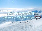 Тур в Грузию за 75 500 рублей на двоих