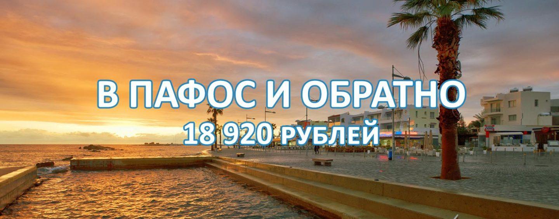 Авиабилеты на Кипр и обратно за 18 920 рублей