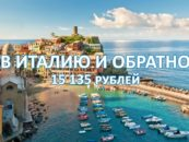Авиабилеты в Италию и обратно за 15 135 рублей