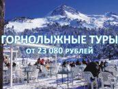 Горнолыжные туры на 23 февраля от 23 080 рублей