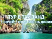 Тур в Таиланд от 86 560 рублей на двоих