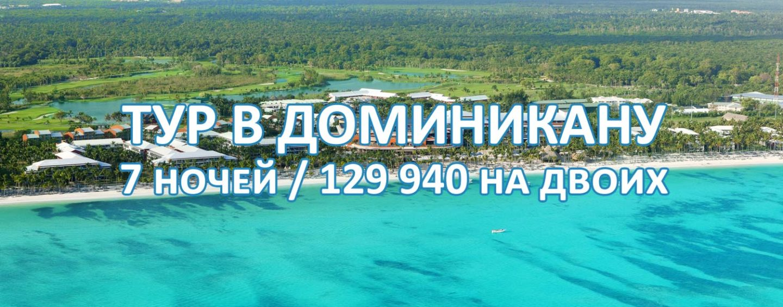 Тур в Доминикану за 129 940 рублей на двоих