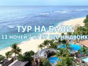 Тур на Бали от 97 010 рублей на двоих