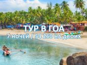 Тур в Гоа за 54 260 рублей на двоих