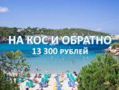 Авиабилеты в Грецию и обратно за 13 300 рублей
