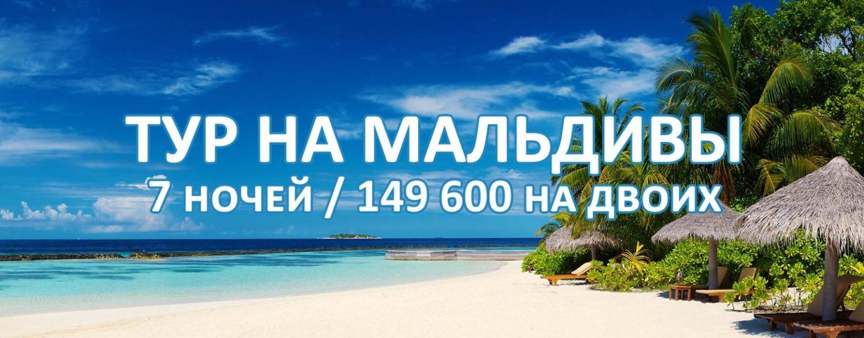 Тур на Мальдивы за 149 600 рублей на двоих