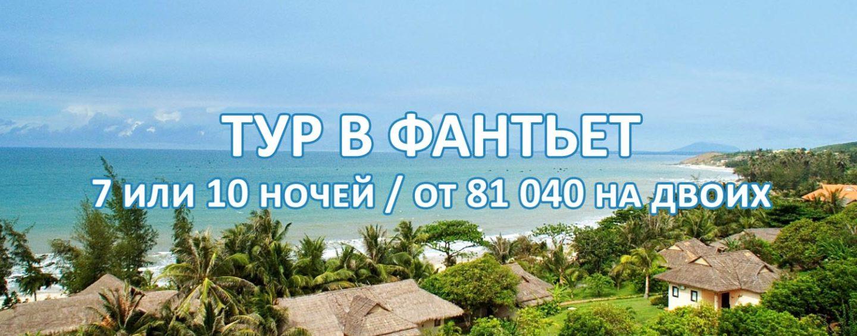 Тур во Вьетнам от 81 040 рублей на двоих