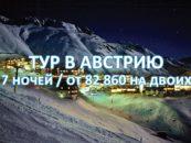 Тур в Австрию от 82 860 рублей на двоих