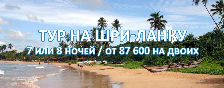 Тур на Шри-Ланку от 87 600 рублей на двоих