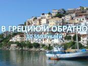 Авиабилеты в Грецию и обратно за 10 550 рублей