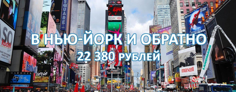 Авиабилеты в США и обратно от 23 000 рублей