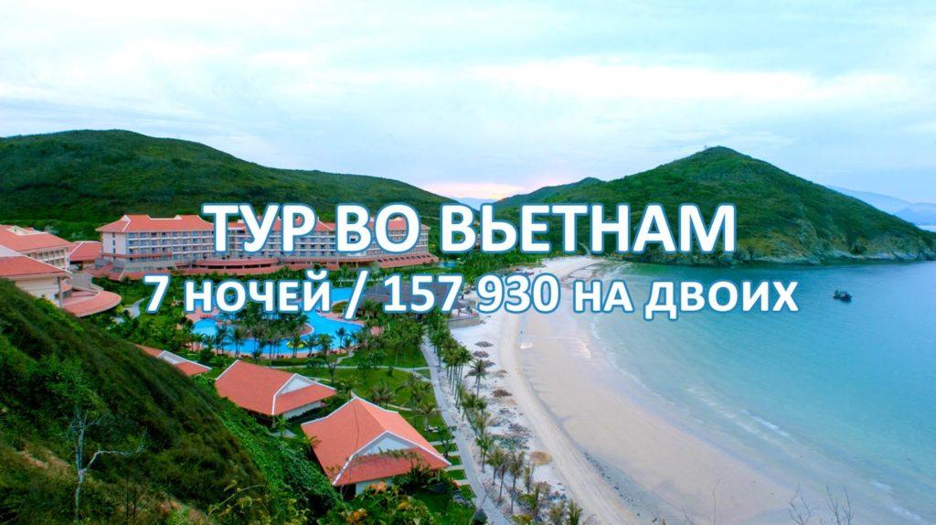 счет стоимость туров во вьетнам из москвы SmartWoolАмериканская компания