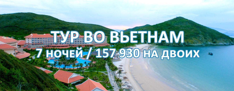 Тур во Вьетнам за 157 930 рублей на двоих