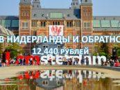 Авиабилеты в Нидерланды и обратно за 12 440 рублей