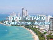 Тур в Таиланд за 75 340 рублей на двоих