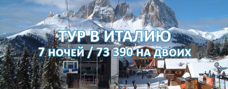 Тур в Италию за 73 390 рублей на двоих