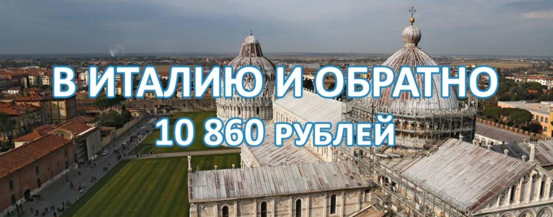 Авиабилеты в Италию и обратно за 10 860 рублей