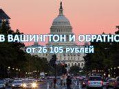 Авиабилеты в США и обратно от 26 105 рублей