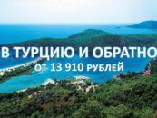 Авиабилеты в Турцию и обратно от 13 910 рублей