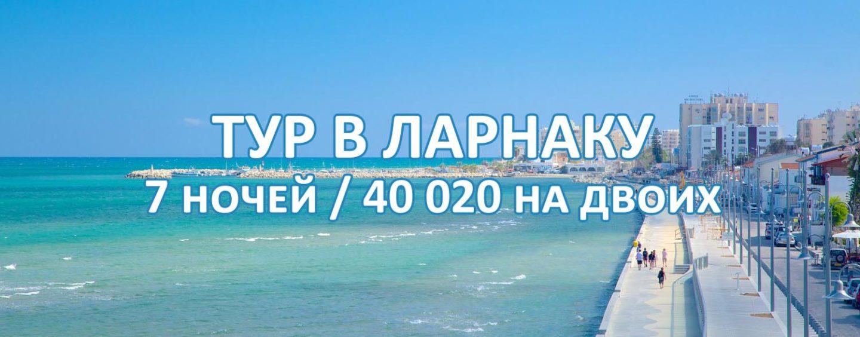 Тур на Кипр за 40 020 рублей на двоих