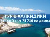 Ультра все включено в Греции от 75 710 рублей на двоих