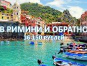 Авиабилеты в Италию и обратно за 16 150 рублей
