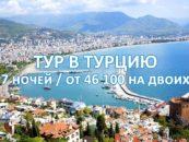 Ультра все включено в Турции от 46 100 рублей на двоих