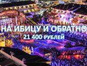 Авиабилеты в Испанию и обратно за 21 400 рублей