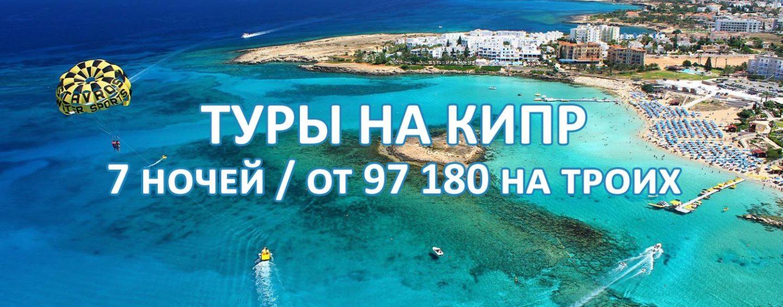 Туры на Кипр для семьи с ребенком от 97 180 на троих