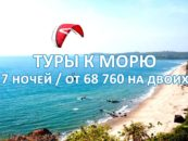 Туры к морю на 8 марта от 68 760 рублей на двоих
