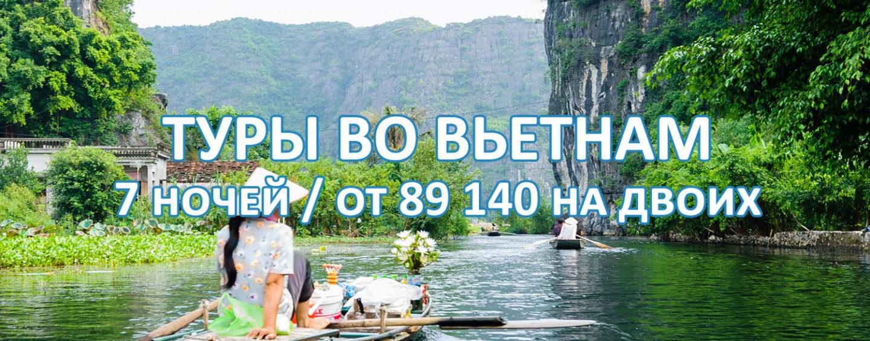 Туры во Вьетнам с 4 марта от 89 140 рублей за двоих