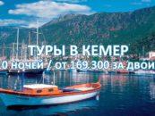 VIP туры в Кемер в августе от 169 300 рублей на двоих