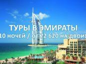 Подборка туров в ОАЭ от 72 620 рублей на двоих