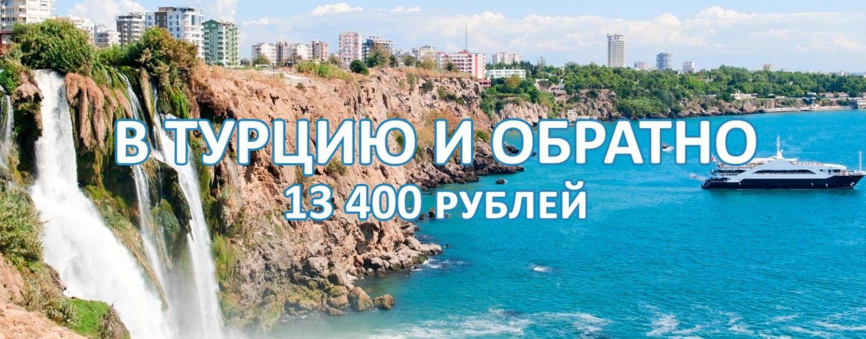 Авиабилеты в Турцию и обратно от 13 400 рублей