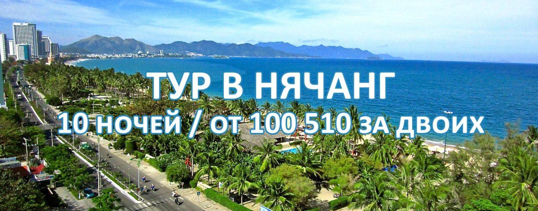 Тур на курорт Нячанг от 100 510 рублей за двоих