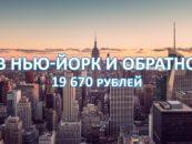 Авиабилеты в Нью-Йорк и обратно за 19 670 рублей