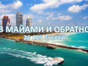 Авиабилеты в Майами и обратно за 26 155 рублей