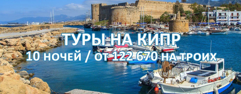 Туры на Кипр с ребенком от 122 670 рублей на троих