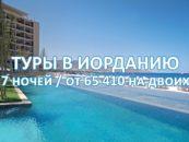 Туры в Иорданию от 65 410 рублей на двоих